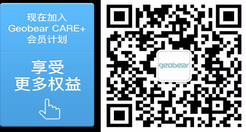 同时,Geobear Care+会员计划已经全面启动,欢迎您的加入,一起来享受更多会员福利和咨询吧!
